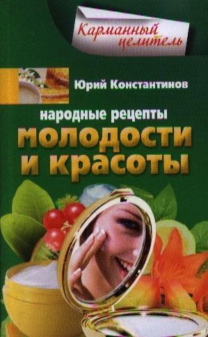 Константинов Ю. Народные рецепты молодости и красоты