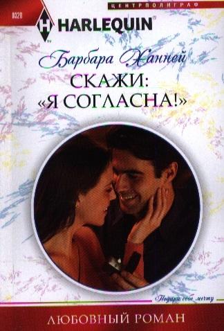 Ханней Б. Скажи Я согласна Роман новиков е б ах гусар я влюблена роман