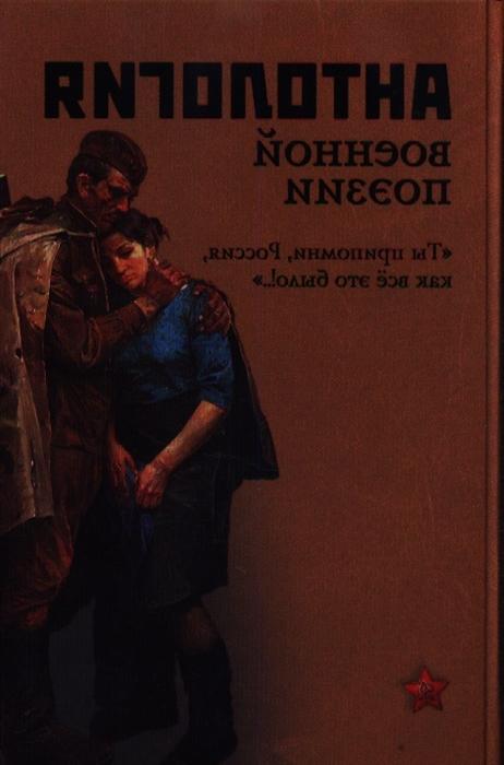 Антология военной поэзии Ты припомни Россия как все это было 65-летию Победы в Великой Отечественной войне посвящается