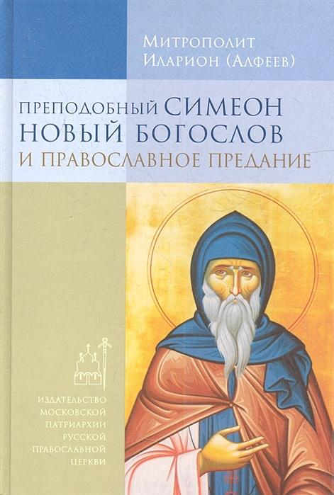 Алфеев И. Преподобный Симеон Новый Богослов и православное Предание преподобный симеон новый богослов творения в 3 томах комплект из 3 книг