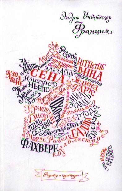 Уиттакер Э. Франция эндрю уиттакер книга невероятных историй романтичная франция 1480 фактов