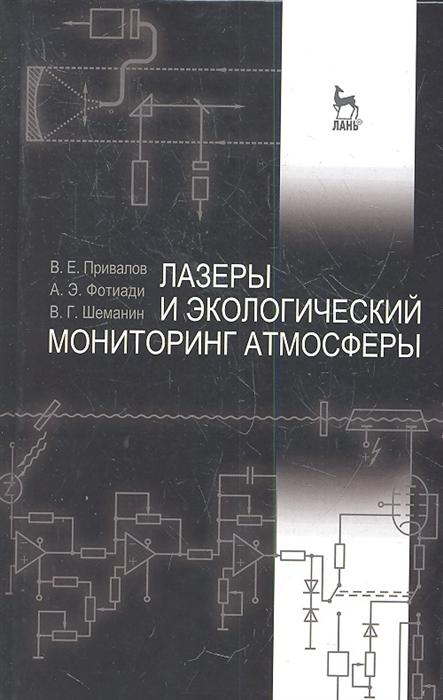 Лазеры и экологический мониторинг атмосферы Учебное пособие