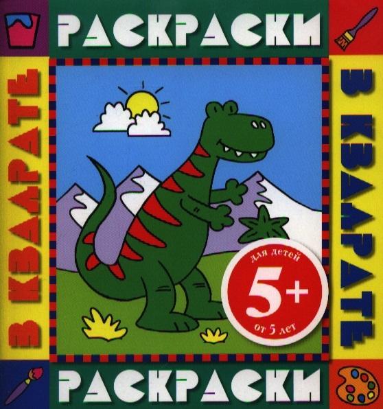 Волченко Ю. (ред.) Динозавр Раскраски с цветными образцами для детей от 5 лет