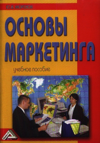 Основы маркетинга Учебное пособие 8-е издание исправленное и дополненное