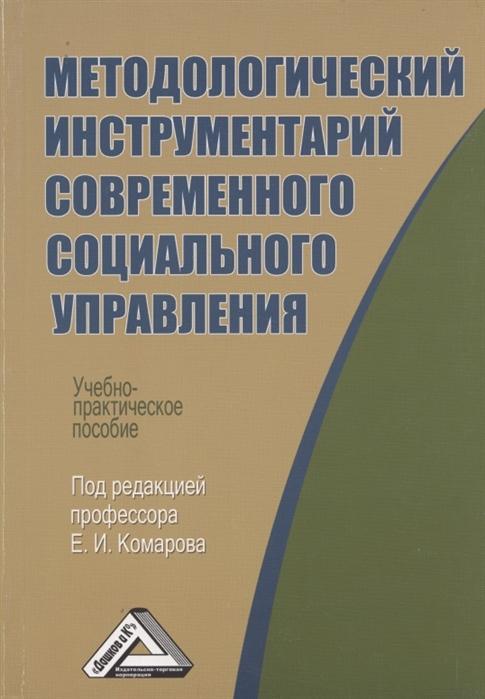 Методологический инструментарий современного социального управления Учебно-практическое пособие