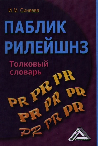 Паблик рилейшнз Толковый словарь