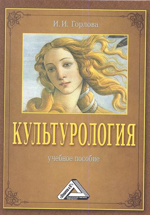 Культурология Учебное пособие 2-е издание переработанное и дополненное