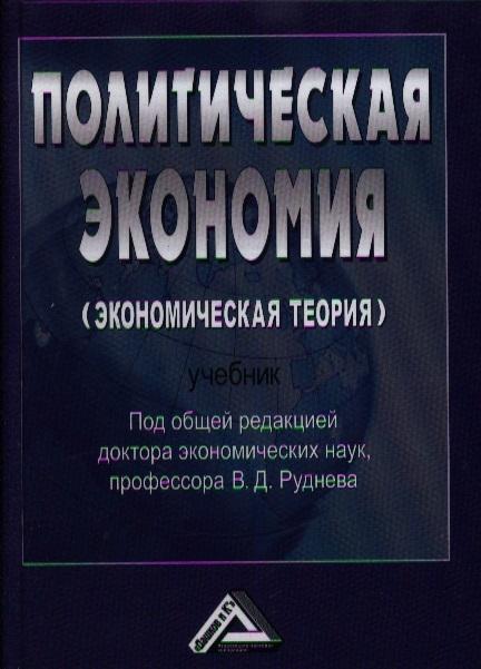 Руднев В. (ред.) Политическая экономия экономическая теория Учебник руднев в д политическая экономия экономическая теория учебник 3 е изд изд 3