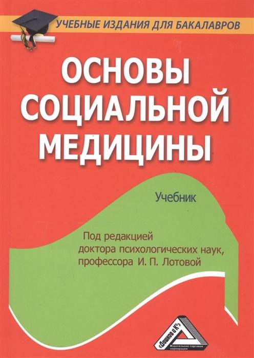 Основы социальной медицины Учебник