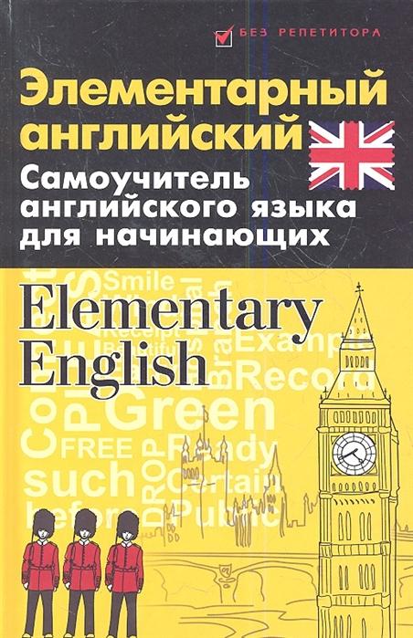 Бейзеров В. Элементарный английский Elementary English Самоучитель английского языка для начинающих цена 2017