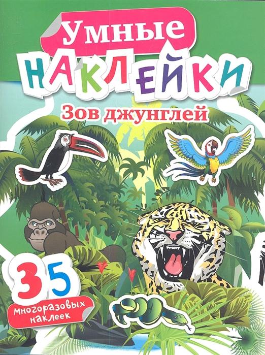 Ермолаев П. (ред.) Зов джунглей