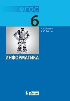 Босова Л., Босова А. Информатика 6 класс Учебник цены онлайн