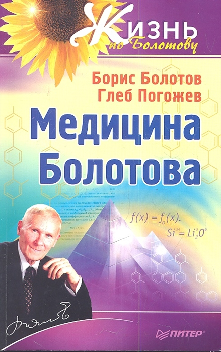 Болотов Б., Погожев Г. Медицина Болотова