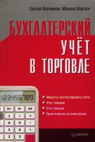Варламов С., Марчук М. Бухгалтерский учет в торговле баканов м ред аудит в торговле