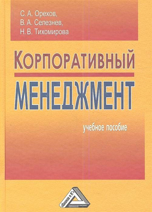 Корпоративный менеджмент Учебное пособие 3-е издание