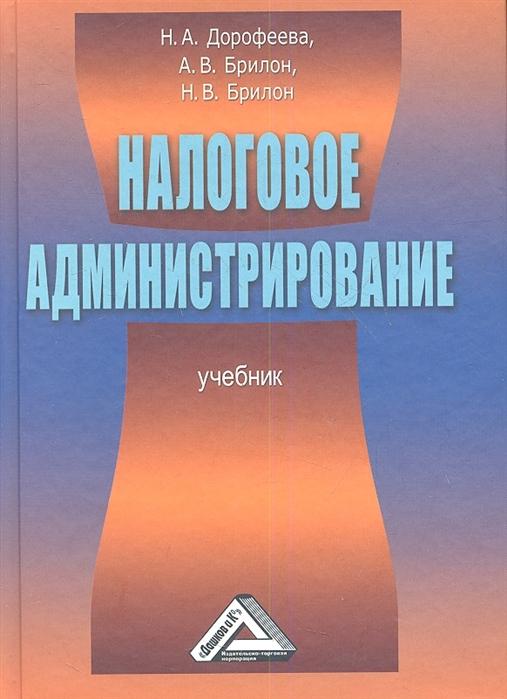 Налогое администрирование Учебник