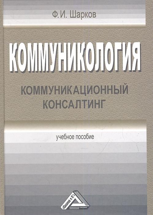Коммуникология Коммуникационный консалтинг Учебное пособие