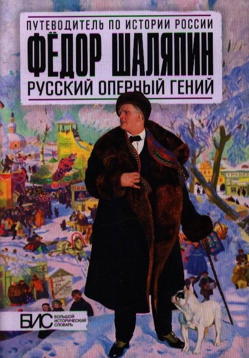 Чернова М. Федор Шаляпин Русский оперный гений цена 2017