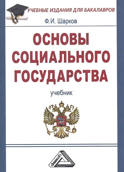 Основы социального государства Учебник