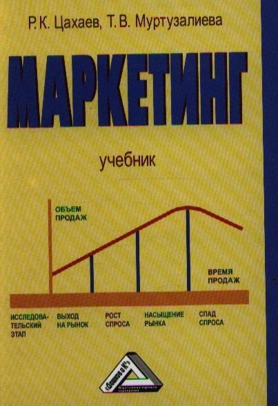 Маркетинг Учебник 2-е издание