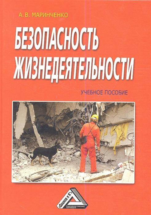 Безопасность жизнедеятельности Учебное пособие 5-е издание дополненное и переработанное