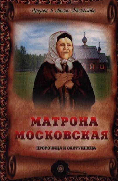 купить Крестовская И. Матрона Московская Пророчица и заступница онлайн