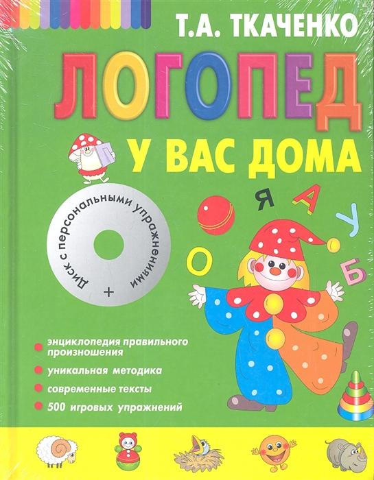 Ткаченко Т. Логопед у вас дома CD