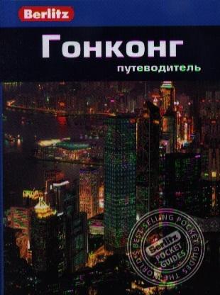Феллоуз Э. Гонконг Путеводитель