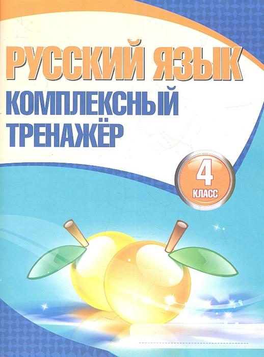 Барковская Н. (сост.) Русский язык Комплексный тренажер 4 класс