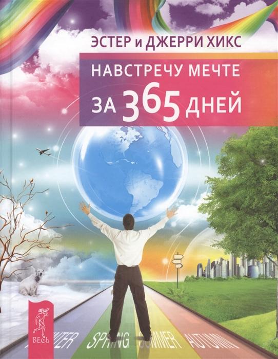 Хикс Э., Хикс Дж. Навстречу мечте за 365 дней хикс э хикс дж сара кн 2 бескрылые друзья соломона прикл в мире мудрости