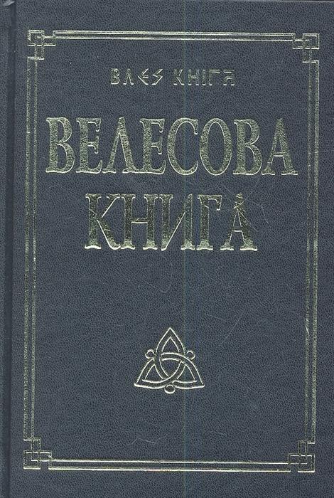 Гнатюк В., Гнатюк Ю. (пер.) Велесова книга со словарем