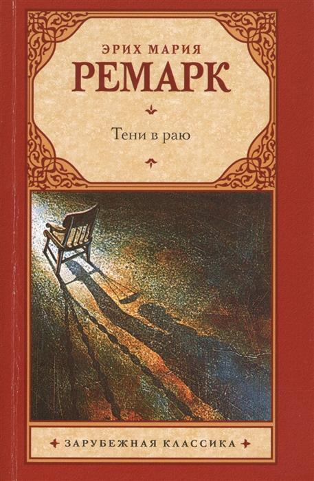 Ремарк Э. Тени в раю