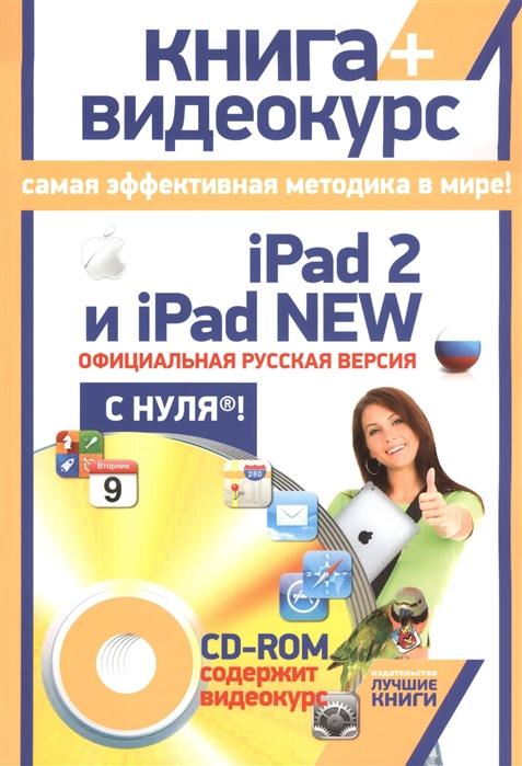 Резников Ф., Комягин В. iPad 2 и iPad NEW Официальная русская версия с нуля CD компьютерные аксессуары oem 5pcs ipad wifi 3g gps