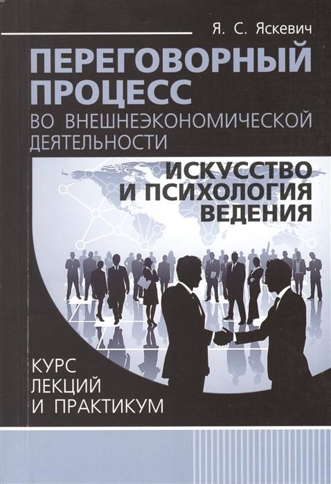 Переговорный процесс во внешнеэкономической деятельности искусство и психология ведения Курс лекций и практикум