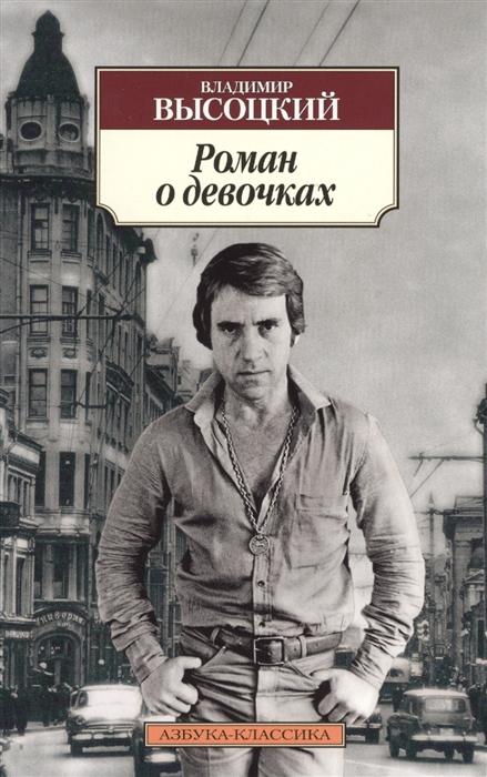 Высоцкий В. Роман о девочках
