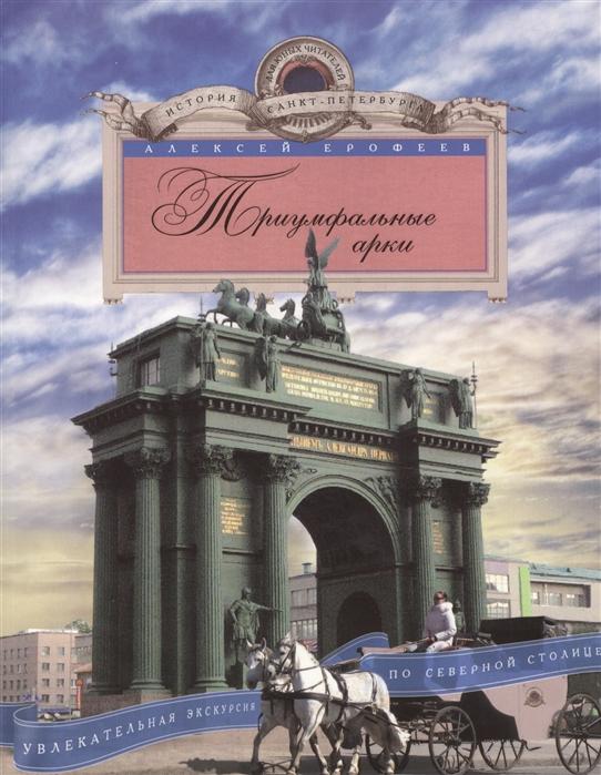 Купить Триумфальные арки Увлекательная экскурсия по Северной столице, Центрполиграф, Общественные науки