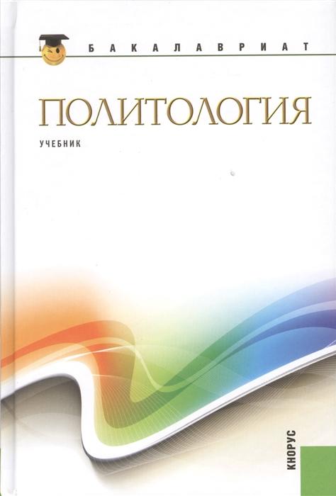 Политология Учебник Второе издание стереотипное