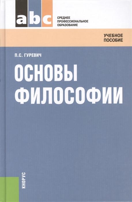 Гуревич П. Основы философии Учебное пособие