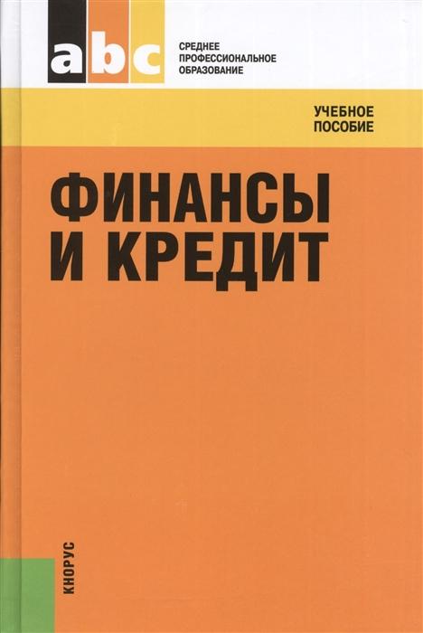 Лаврушин О. (ред.) Финансы и кредит Учебное пособие