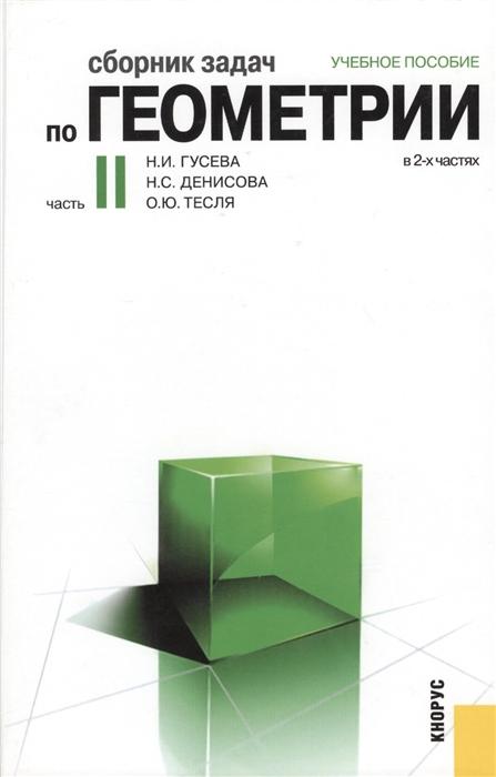 Сборник задач по геометрии в 2-х частях Часть II Учебное пособие