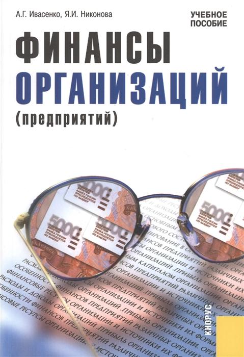 Финансы организаций предприятий Учебное пособие