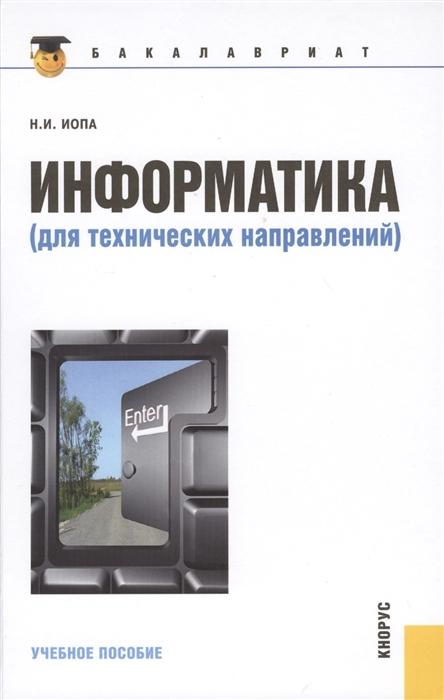 Иопа Н. Информатика для технических направлений учебное пособие Второе издание стереотипное