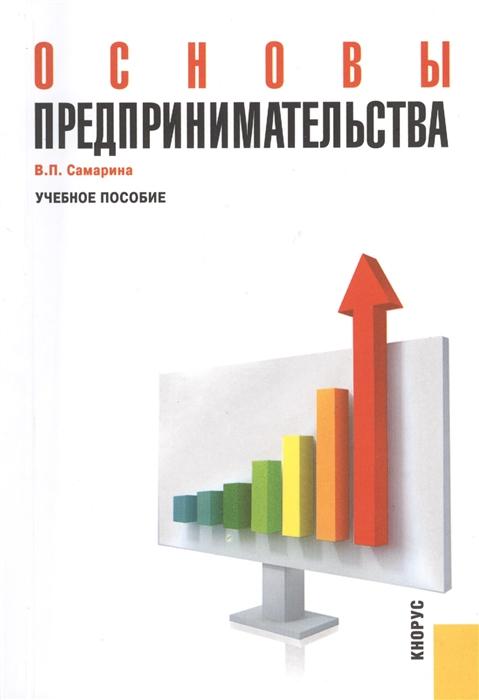 Основы предпринимательства Учебное пособие