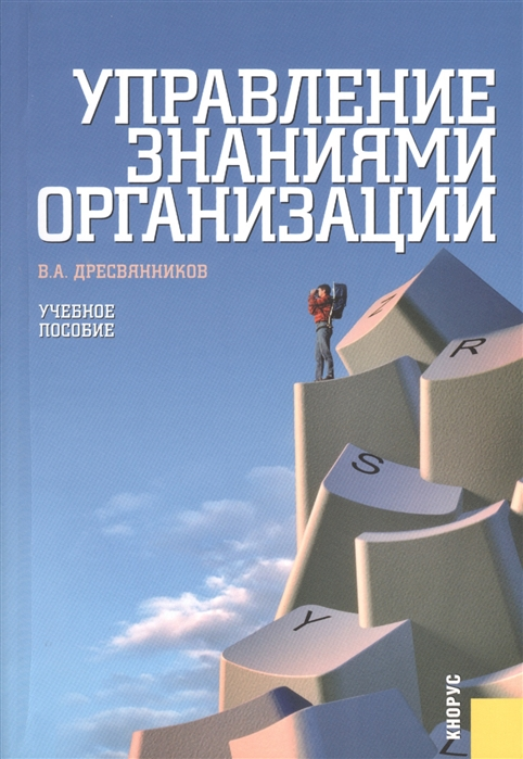 Управление знаниями организации Учебное пособие