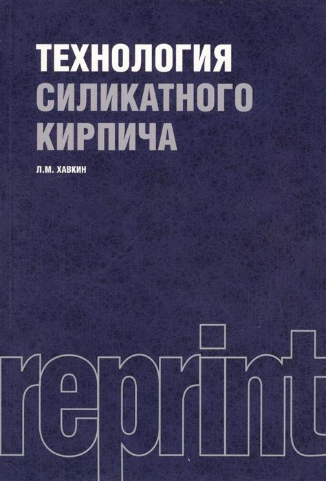 Хавкин Л. Технология силикатного кирпича Репринтное издание