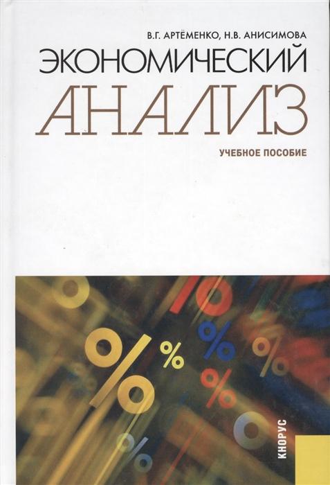 все цены на Артеменко В., Анисимова Н. Экономический анализ Учебное пособие онлайн
