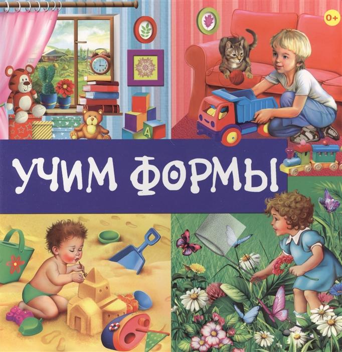 Жилинская А. (ред.) Учим формы