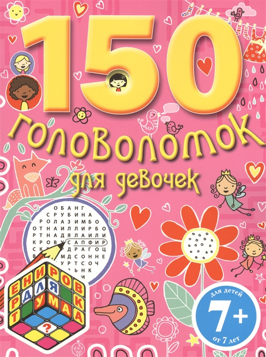 Волченко Ю. (ред.) 150 головоломок для девочек Для детей от 7 лет цены