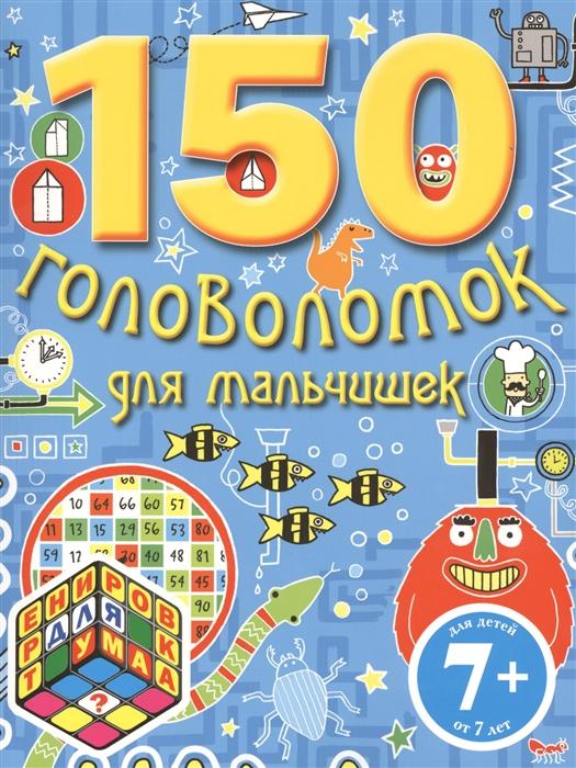 Волченко Ю. (ред.) 150 головоломок для мальчишек Для детей от 7 лет