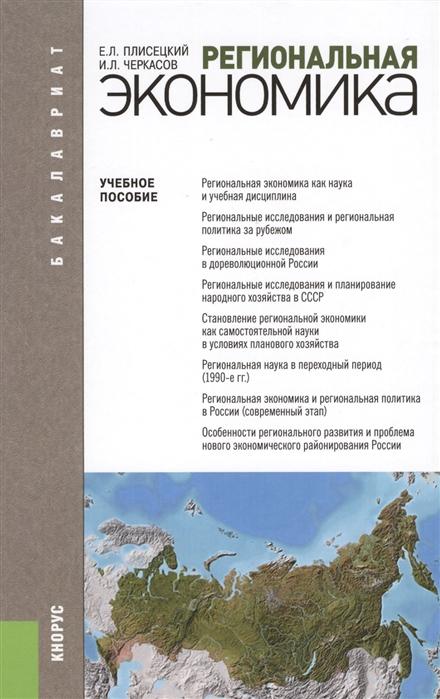 Плисецкий Е., Черкасов И. Региональная экономика Учебное пособие цена и фото